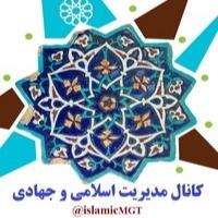 مدیریت اسلامی و جهادی